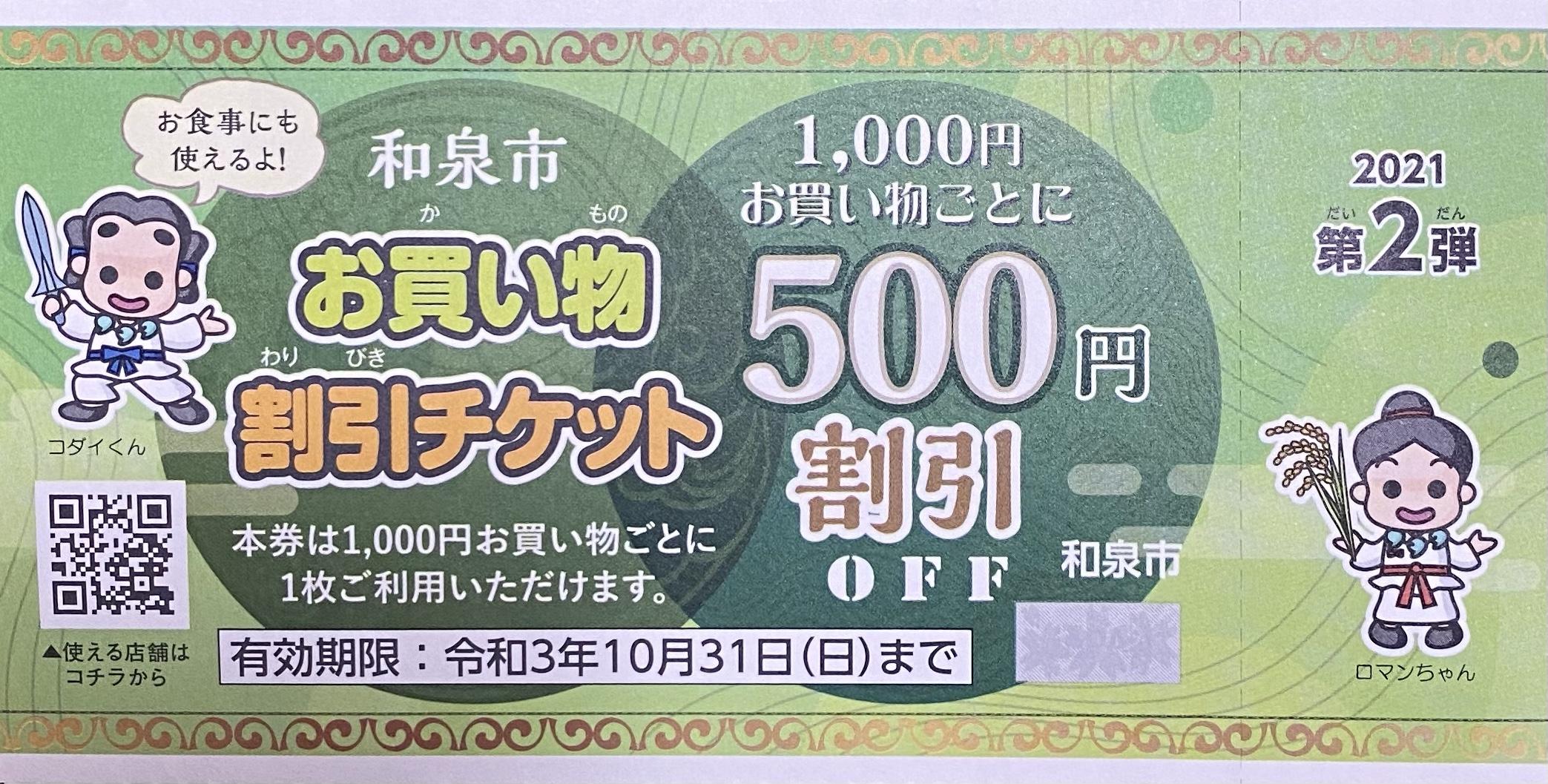 和泉市お買い物割引チケット 第2弾